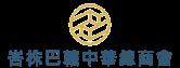 峇株巴轄中華總商會 Logo